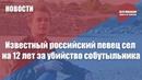 Известный российский певец сел на 12 лет за убийство собутыльника