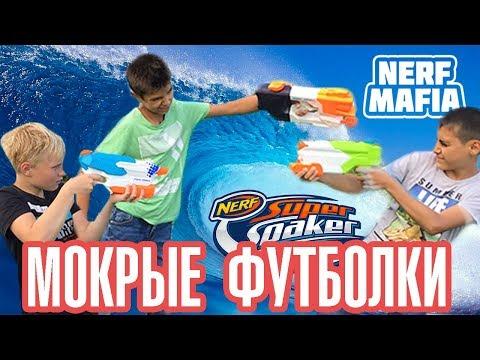 Мокрые футболки нёрф челлендж Catch the wave Nerf Challenge Битва на водных бластерах супер сокер