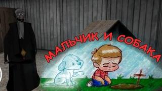 ГРЕННИ СТРАШНАЯ ИСТОРИЯ - МАЛЬЧИК И СОБАКА! BOY AND DOG