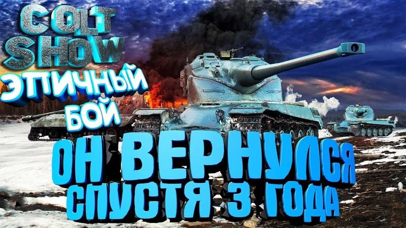 ЭПИЧНЫЙ БОЙ С ВОЗВРАЩЕНИЕМ В World of Tanks COLT ARTOKSI VOINA