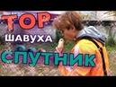 Проверка Шаурмы 15 Шаурма на Спутнике
