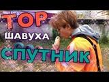 Проверка Шаурмы #15 Шаурма на Спутнике