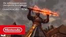 Dark Souls: Remastered — трейлер с отзывами (Nintendo Switch)