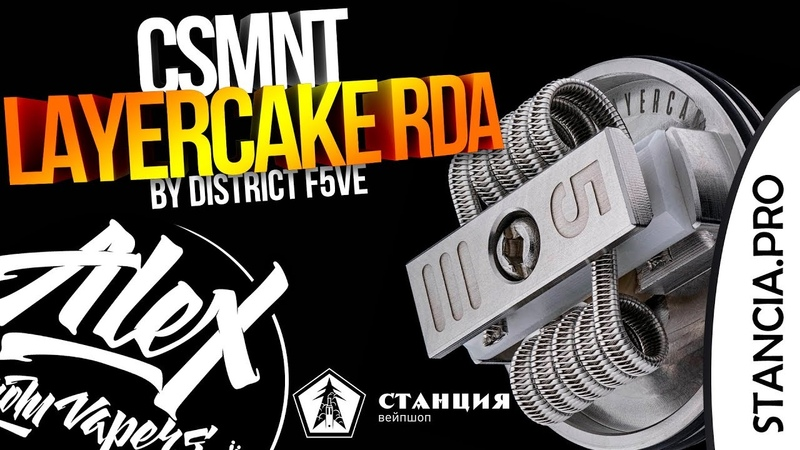 DISTRICT F5VE - LC1 l LAYERCAKE RDA l from Stancia.pro l ENG SUBS l Alex VapersMD review 🚭🔞