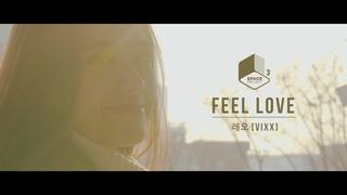 LEO (VIXX) - FEEL LOVE