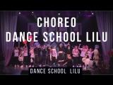 Общий танец школы танцев LILU Павел Поляков, Алена Жесткова