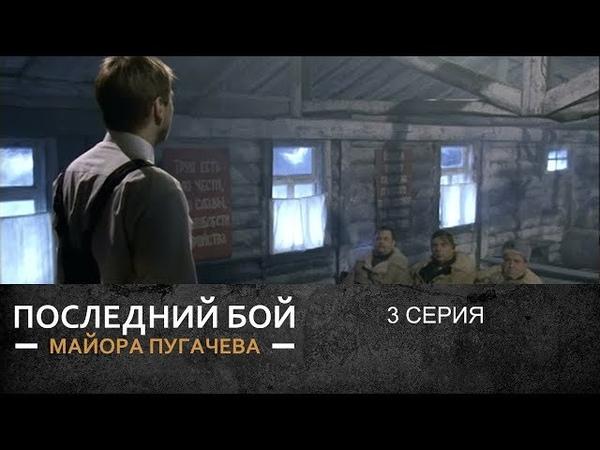 Последний бой майора Пугачева | 3 Серия