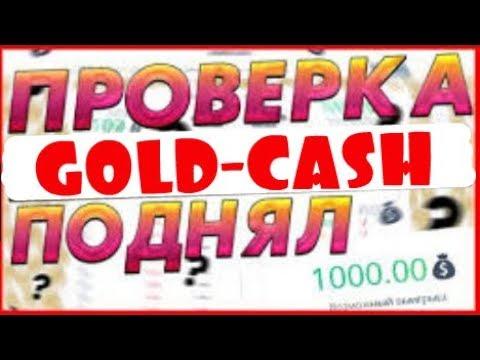 ЛУЧШЕ ЧЕМ NVUTI ★ 10 РУБЛЕЙ ХАЛЯВА ПРОМОКОД 20% РЕФЕРАЛКА GOLD-CASH