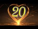20 лет .... Фарфоровая свадьба....