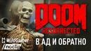 DOOM Resurrected [Часть первая] - В Ад и обратно (Документальный фильм) (На русском/RUS VO/Дубляж)