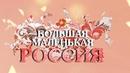 Большая маленькая Россия . Народ Ханты