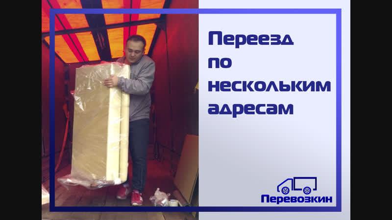 Переезд, перевозка по нескольким адресам СПб