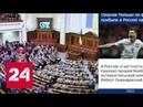 Украинские депутаты заподозрили Порошенко в нечистой игре с МВФ - Россия 24