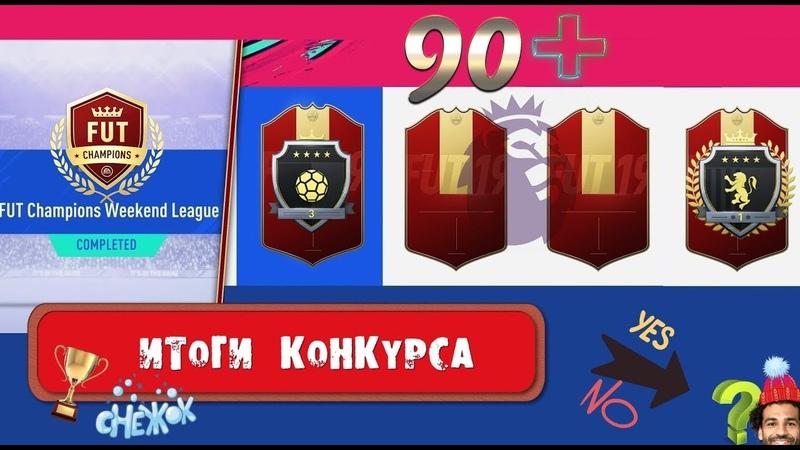 Награды за WL и DR (Элита 3 Элита 1).6 красных игроков на выбор (90 pick) OMG