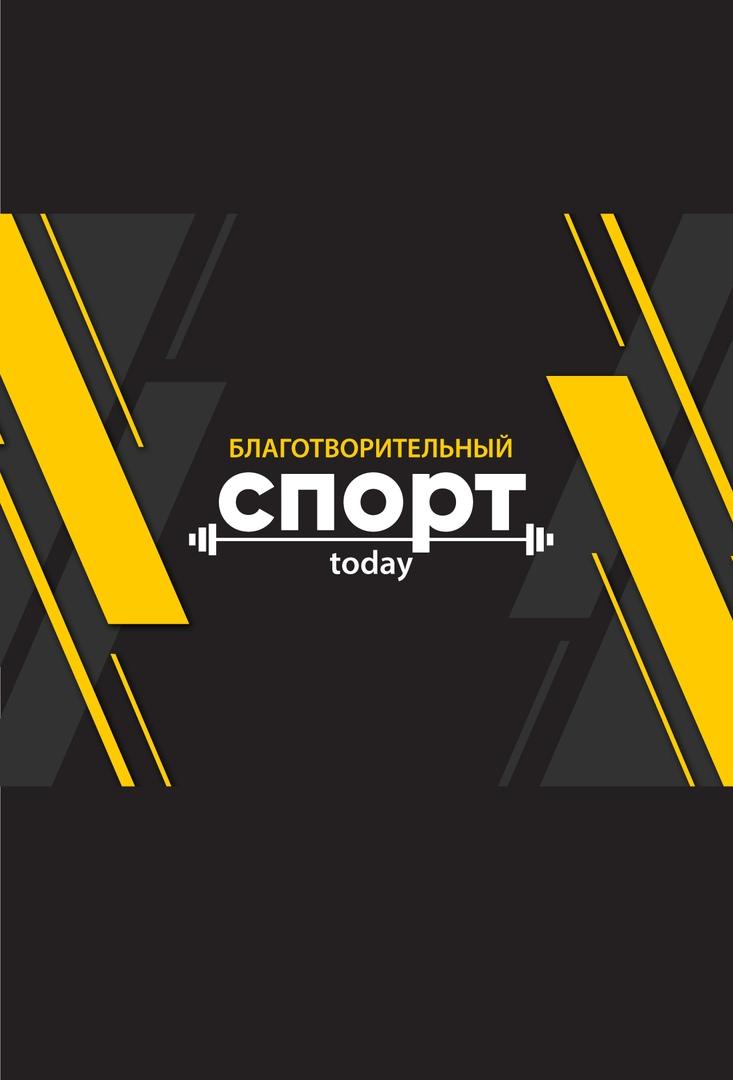 Афиша Нижний Новгород Благотворительный СПОРТ-today