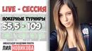 Лия Новикова покер на реальные деньги Турниры за $5,5 - 109 на PokerStars PartyPoker
