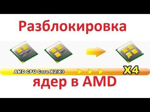 Как разблокировать ядра в процессоре AMD