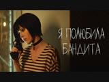 Премьера клипа! Elvira T – Я полюбила бандита (08.02.2019) Эльвира Т