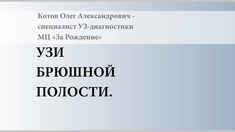 Котов Олег Александрович Узи брюшной полости