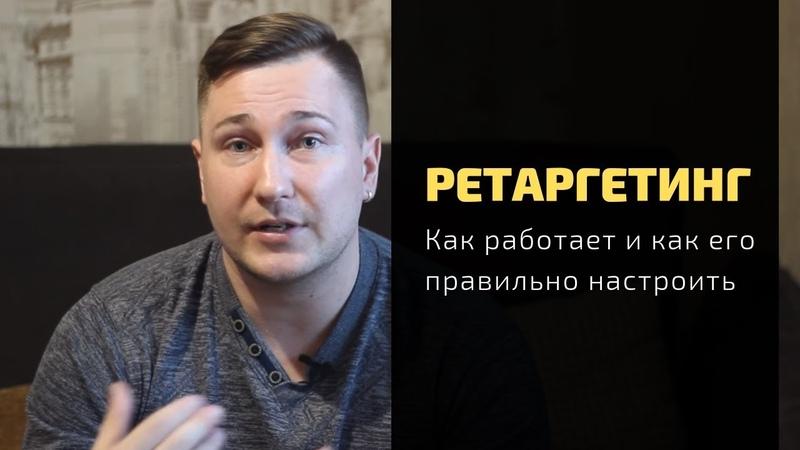 Как работает ретаргетинг ВКонтакте и как его правильно настроить