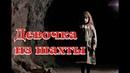 Девочка из шахты (2016) ужасы, воскресенье, кинопоиск, фильмы, выбор, кино, приколы, ржака, топ