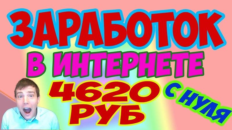 Заработок в интернете с нуля без вложений легко и просто Выплата 4620 рублей