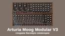 Создаем басовую секвенцию на Arturia Moog Modular V3 (модульный синтезатор).