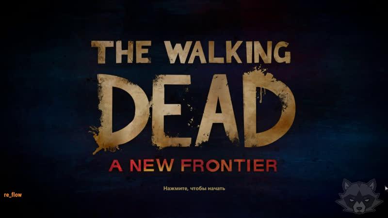 The Walking Dead: A New Frontier. Эпизод 2. Неразрывные узы (прохождение на русском) 16