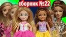 Сборник №22. Мультфильмы с куклами. Мама Барби и Маша