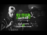 SLOVO BACK TO BEAT МАК СКИРИ vs СДОБРЫМУТРОМ (MAIN-EVENT) МОСКВА