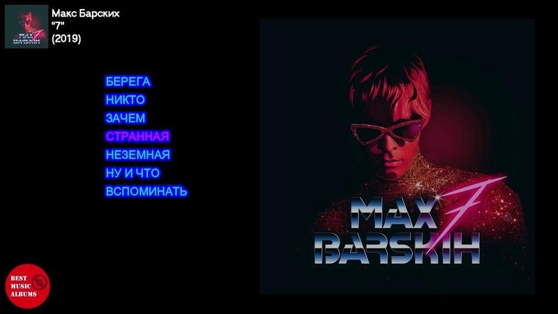 Макс Барских | Max Barskih — «7» (Альбом 2019)