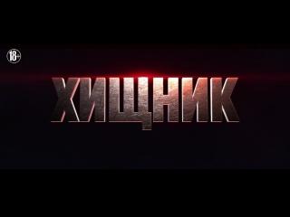 Хищник – с 13 сентября в IMAX!
