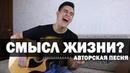 ПЕСНЯ ПРО СМЫСЛ ЖИЗНИ под ГИТАРУ Arslan ft D P G Гибернация