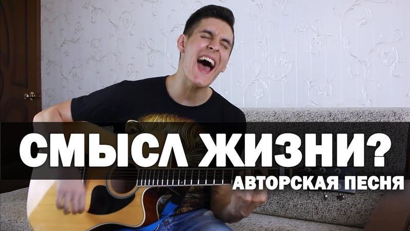 ПЕСНЯ ПРО СМЫСЛ ЖИЗНИ под ГИТАРУ (Arslan ft. D.P.G. - Гибернация)