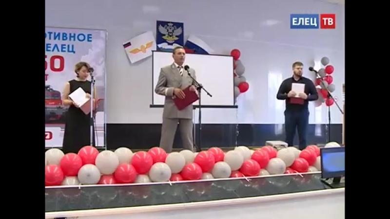 В честь 150-летия локомотивного депо Елец наградили лучших работников