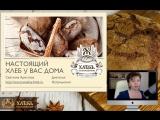 Хлебный флешмоб со Светланой Аристовой