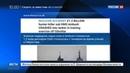 Новости на Россия 24 • Британская атомная субмарина столкнулась с торговым судном