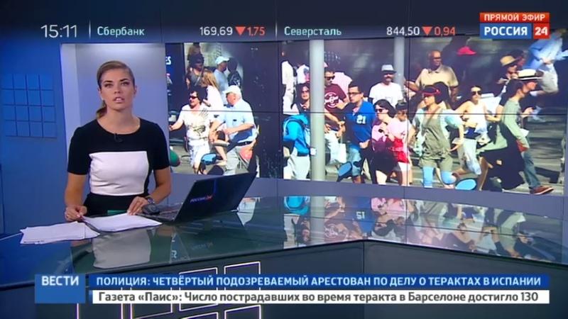 Новости на Россия 24 • Небархатный сезон: как теракты повлияют на поток туристов в Испании