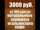 Акция КОФЕ КОФЕМАШИНА = 3000 р koffekap кофейная компания Орехово Зуево