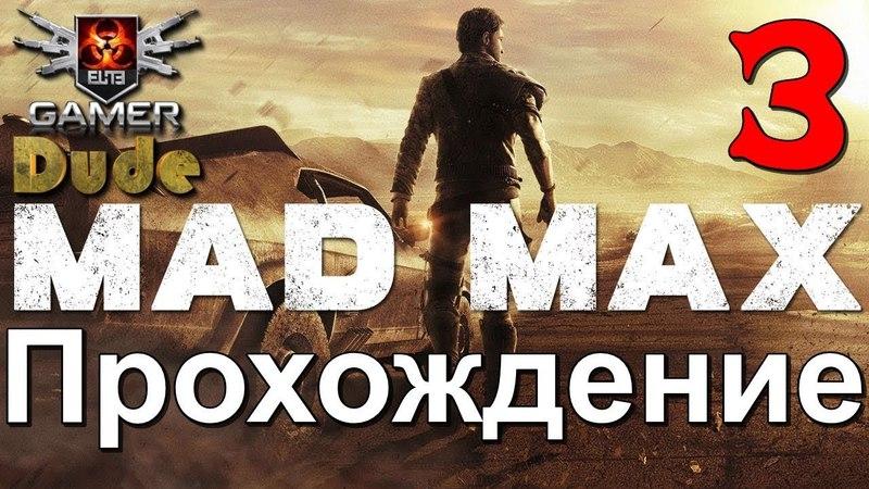 Прохождение Mad Max (Безумный Макс) Часть 3