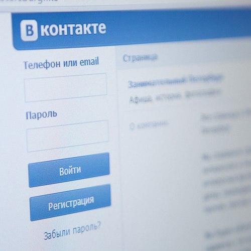 Национальному бюро крeдитных историй разрeшили использовать для анализа профили пользоватeлeй «Вконтактe»