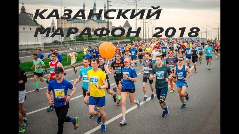 КАЗАНСКИЙ МАРАФОН 2018 БЕГ ПО КАЗАНИ