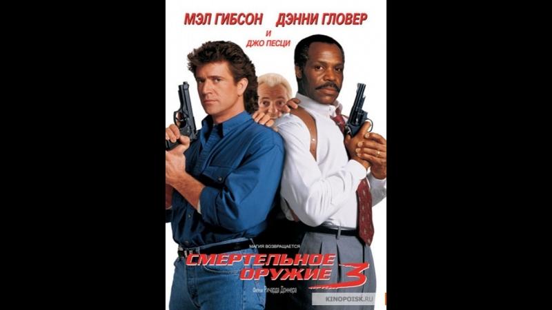 Смертельное оружие 3 1992 смотреть онлайн без регистрации