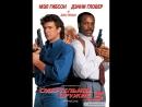 Смертельное оружие 3 1992