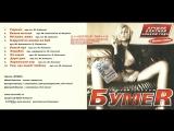 Группа Бумер (Юрий Алмазов) Третий альбом 2006