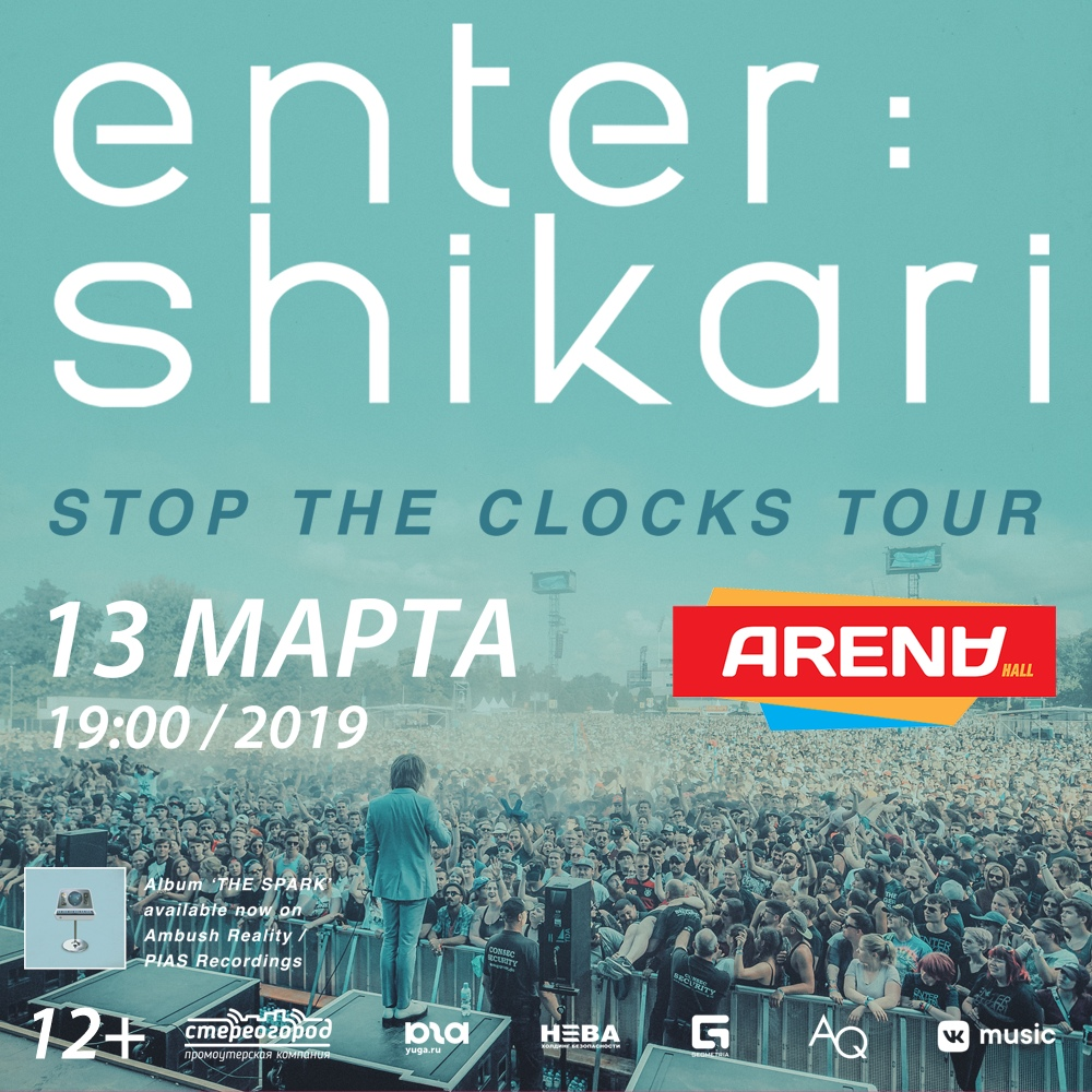 Афиша 13 марта Enter Shikari в Краснодаре