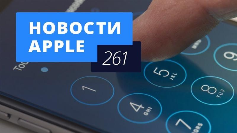 Новости Apple, 261 выпуск защита iPhone от взлома и Apple Watch без физических клавиш