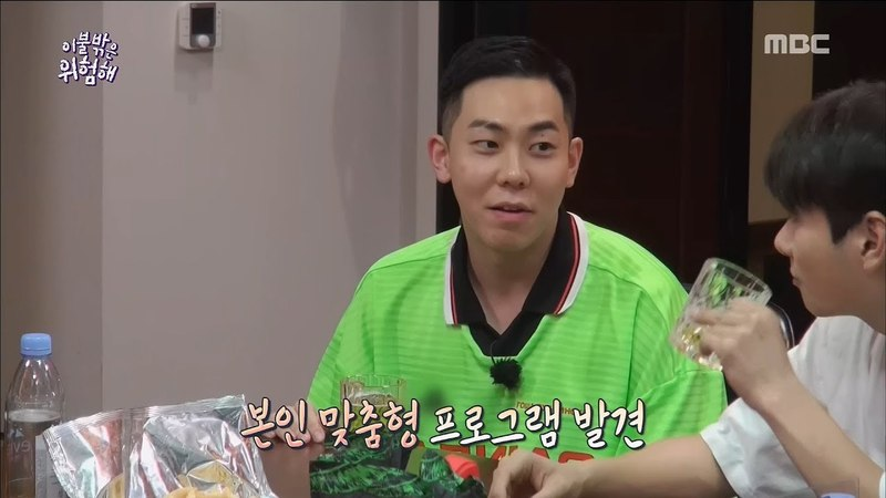 [Its Dangerous Outside]이불 밖은 위험해ep.02-I met the personalized program stay-at-home type♥I like it!