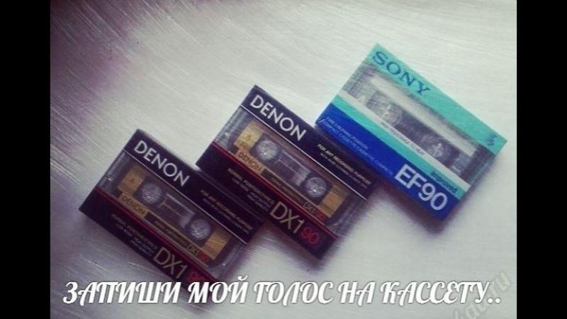 Юрий Шатунов - Запиши мой голос на кассету
