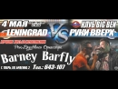 Club BIGBEN►04 05 18 Barney Barfly Ленинград против Руки Вверх